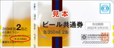 ビール券494円券
