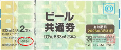 ビール共通券 784円