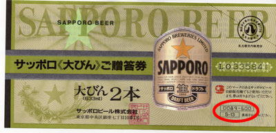 ビール券660円