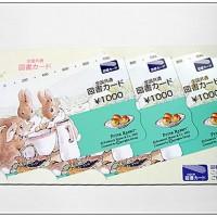 高価買取:図書カード