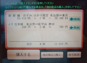 金券自動販売機使い方説明03