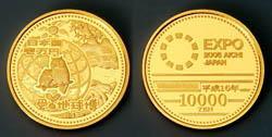 2005年日本国際博覧会記念1万円金貨幣
