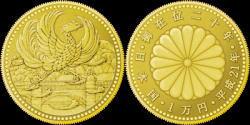 天皇陛下御在位20年記念 1万円金貨幣