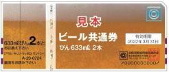 ビール券724円券