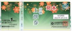 清酒券2017円券
