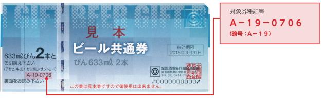 ビール券偽造「706円