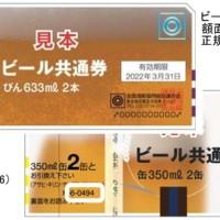 ビール共通券
