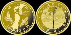 東日本大震災復興事業記念貨幣(第一次発行分)