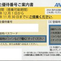 ANA株主優待券高価買取格安販売