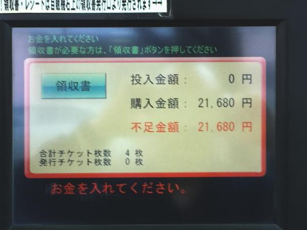 自動販売機説明4