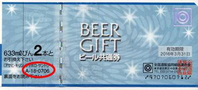 こちらの券は今ビール券の中で最も流通しているタイプです。 こちらの額面は左下に 「 A,18,0706 」 と記載あるので 706円額面 になります。