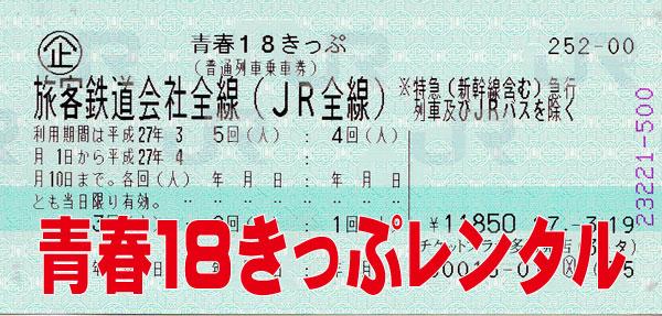 青春18きっぷレンタル