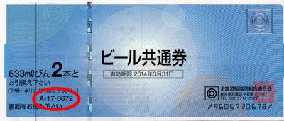 ビール共通券672円券