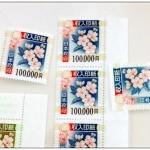 切手収入印紙買取