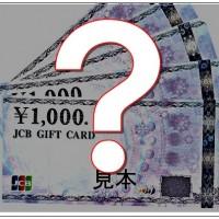 よくある質問と回答 商品券ギフト券