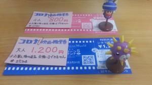 コロナシネマ映画鑑賞券
