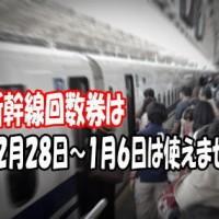 新幹線回数券は12/28~1/6まで使えません