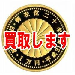 日本の記念金貨高価買取
