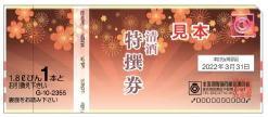 清酒券2,355円券