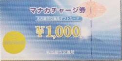 マナカチャージ券