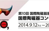 国際陶磁器フェスティバル