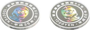 新幹線鉄道開業50周年記念千円銀貨幣プルーフ貨幣セット