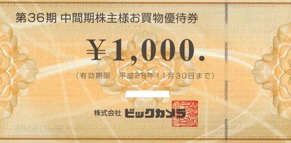 ビックカメラ株主優待券