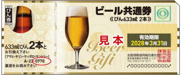ビール券770円
