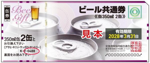 ビール券缶488円券