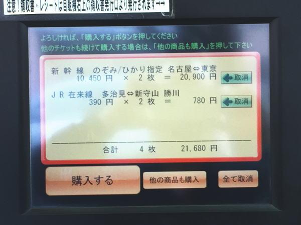 自動販売機説明3