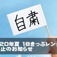 青春18きっぷレンタル中止